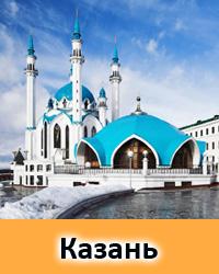 Новогодние туры в Казань
